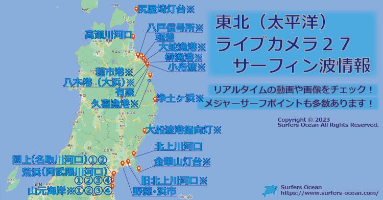 東北(太平洋)ライブカメラ10 サーフィン波情報 サーファーズオーシャンSurfersOcean