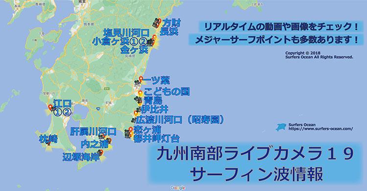 九州南部ライブカメラ19 サーフィン波情報 サーファーズオーシャンSurfersOcean
