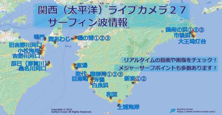 サーファーズオーシャン Surfers' Ocean サーフィン波情報 無料ライブカメラ 関西太平洋