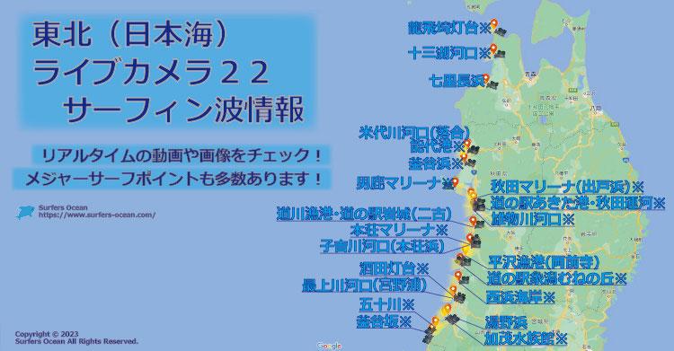 東北(日本海)ライブカメラ10 サーフィン波情報 サーファーズオーシャンSurfersOcean