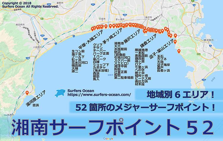 サーファーズオーシャン Surfers' Ocean HP 湘南サーフポイン52 画像