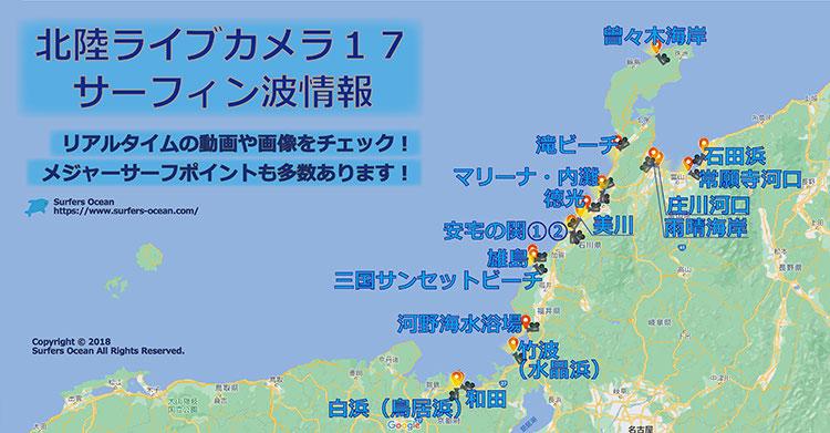 北陸ライブカメラ16 サーフィン波情報 サーファーズオーシャンSurfersOcean
