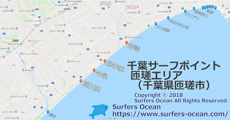 千葉サーフポイント 匝瑳エリア サーファーズオーシャンSurfersOcean