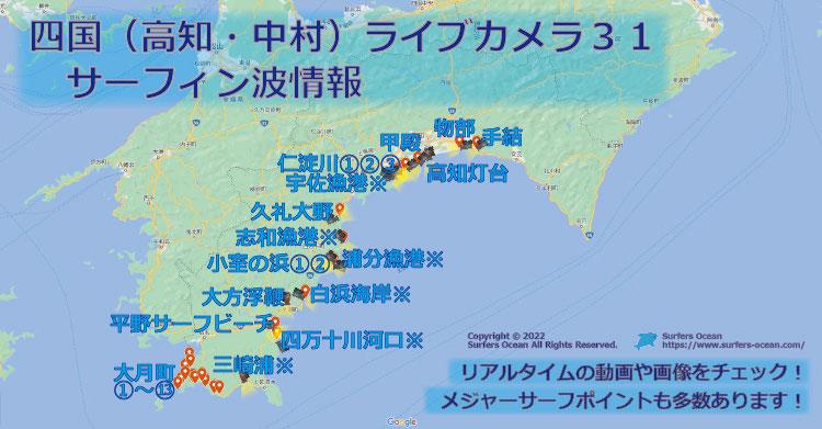 四国(高知・中村)ライブカメラ12 サーフィン波情報 サーファーズオーシャンSurfersOcean
