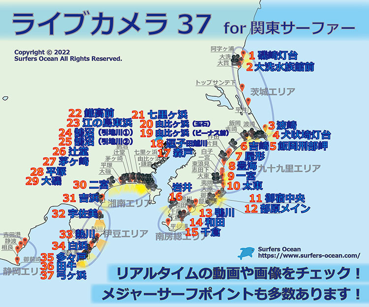 サーファーズオーシャン Surfers' Ocean ライブカメラ37for関東サーファー
