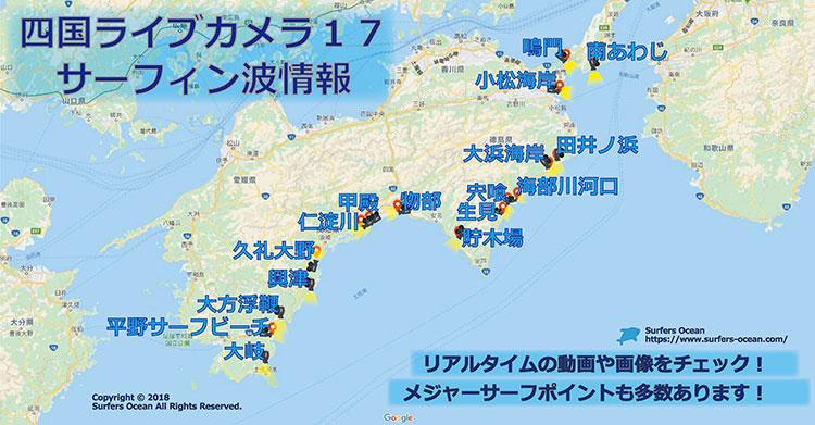 サーファーズオーシャン Surfers' Ocean サーフィン波情報 無料ライブカメラ 四国