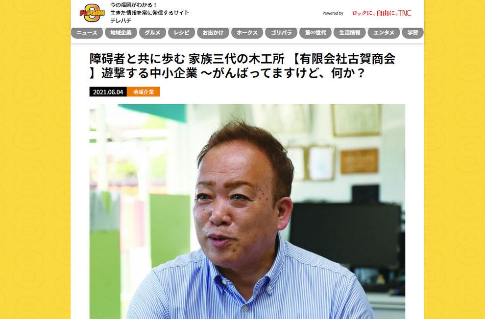 テレビ西日本(TNC)