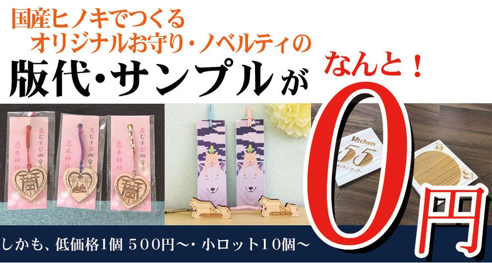 国産ヒノキでつくるオリジナルお守り・ノベリティの版代・サンプルが0円