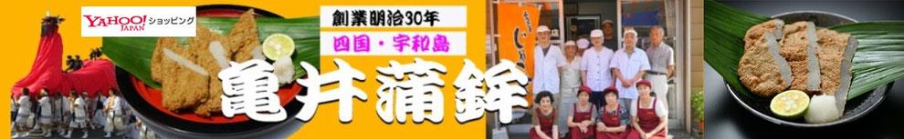 Yahoo!ショッピングはじめました 創業明治30年 四国宇和島 亀井蒲鉾