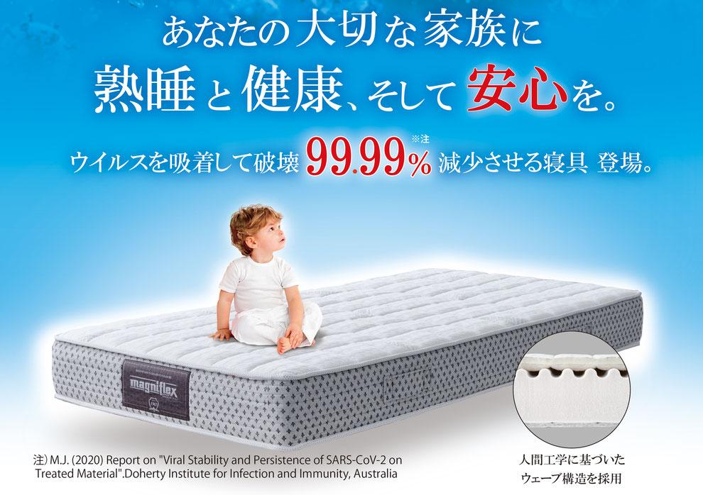 ウィルスを吸着して破壊、99.99%減少させる初めての寝具 / マニフレックスは、寝比べできるマニステージ福岡へ。
