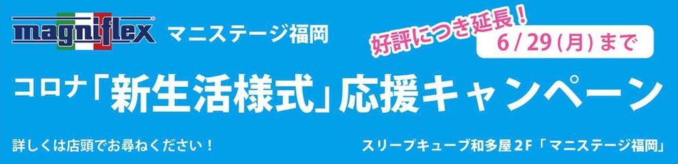 マニフレックス コロナ「新生活様式」応援キャンペーン! / マニステージ福岡