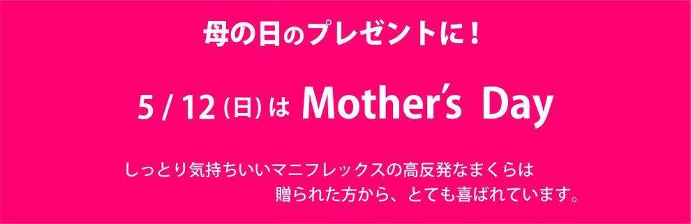 母の日のプレゼントに枕が人気です。 / マニステージ福岡