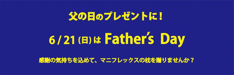 6/21(日) Father's Day 父の日にマニフレックスの枕をプレゼントしませんか? / マニステージ福岡