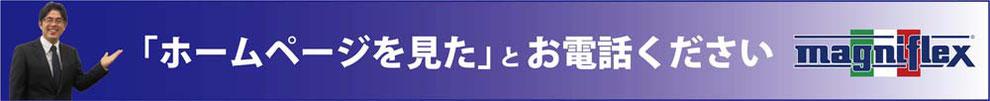 マニフレックスは、しっかり寝比べができるマニステージ福岡へ。お気軽にお電話ください。