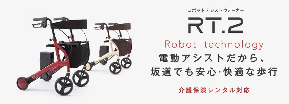 RT2,ロボットアシストウォーカー,電動アシスト,大阪,東淀川区,レンタル,試乗