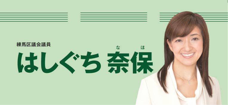 都民ファーストの会 区政改革委員(練馬区) はしぐち奈保 ママの練馬力!