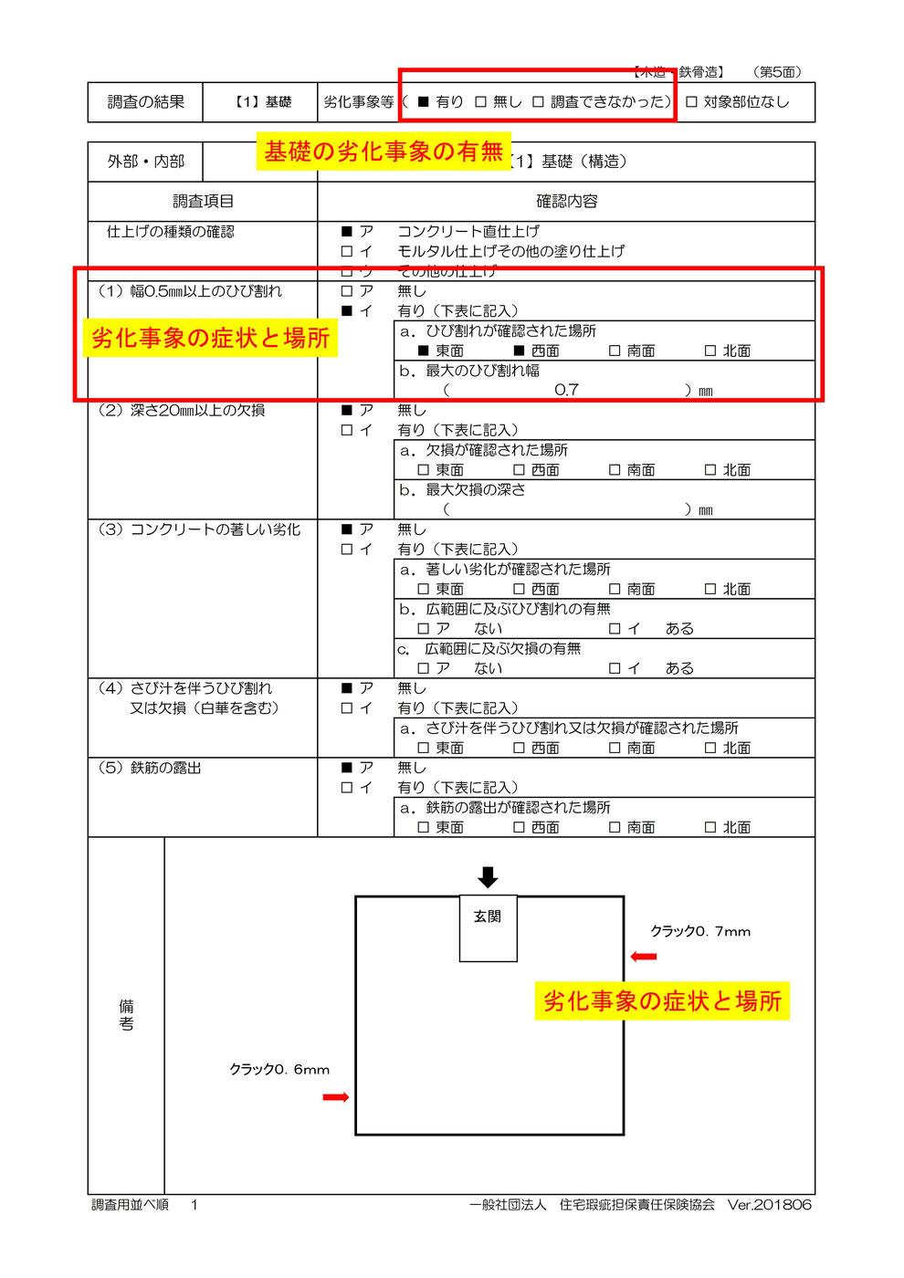 建物状況調査報告書サンプル