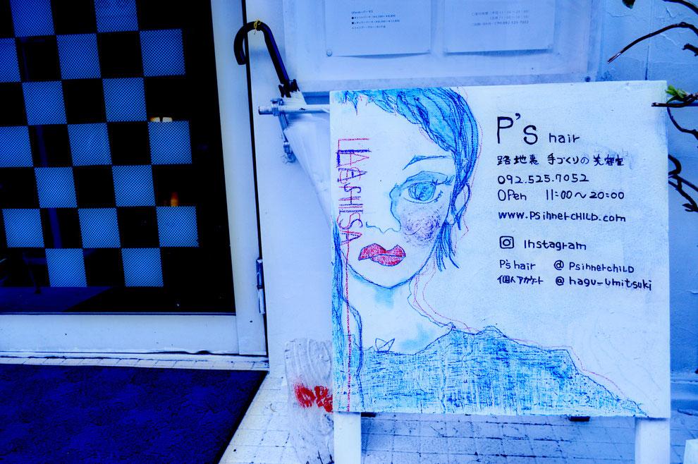 福岡平尾美容室 手造り看板