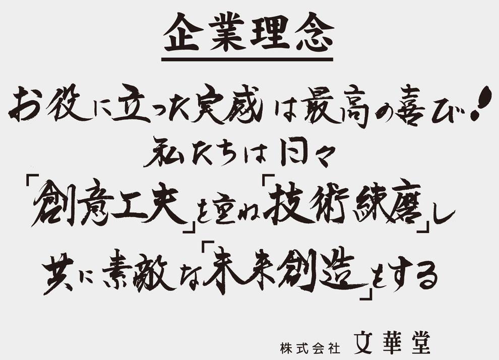 株式会社文華堂企業理念
