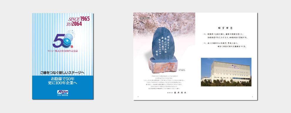 50周年記念誌 リジョー株式会社