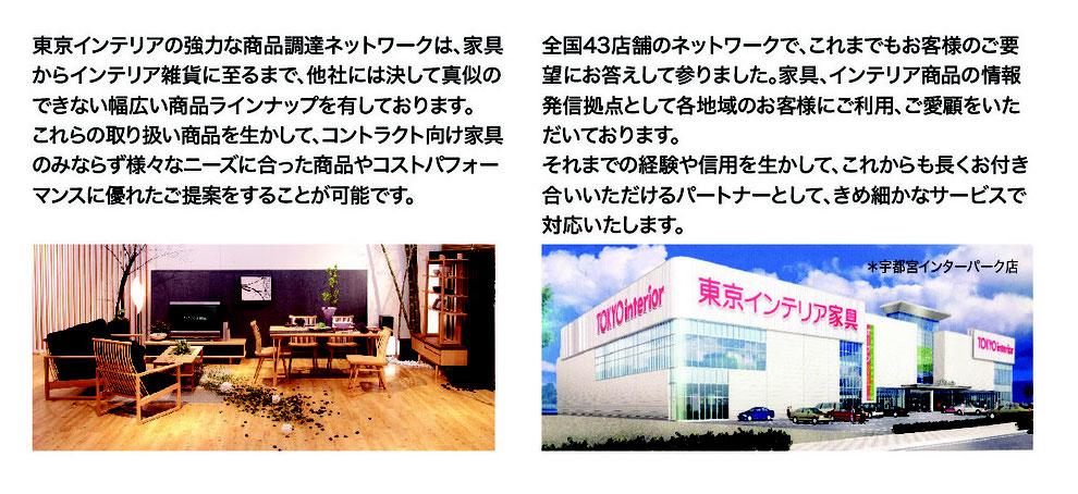 コントラクト 東京デザインセンター 栃木県家具 鹿沼市 東京インテリア ショールーム