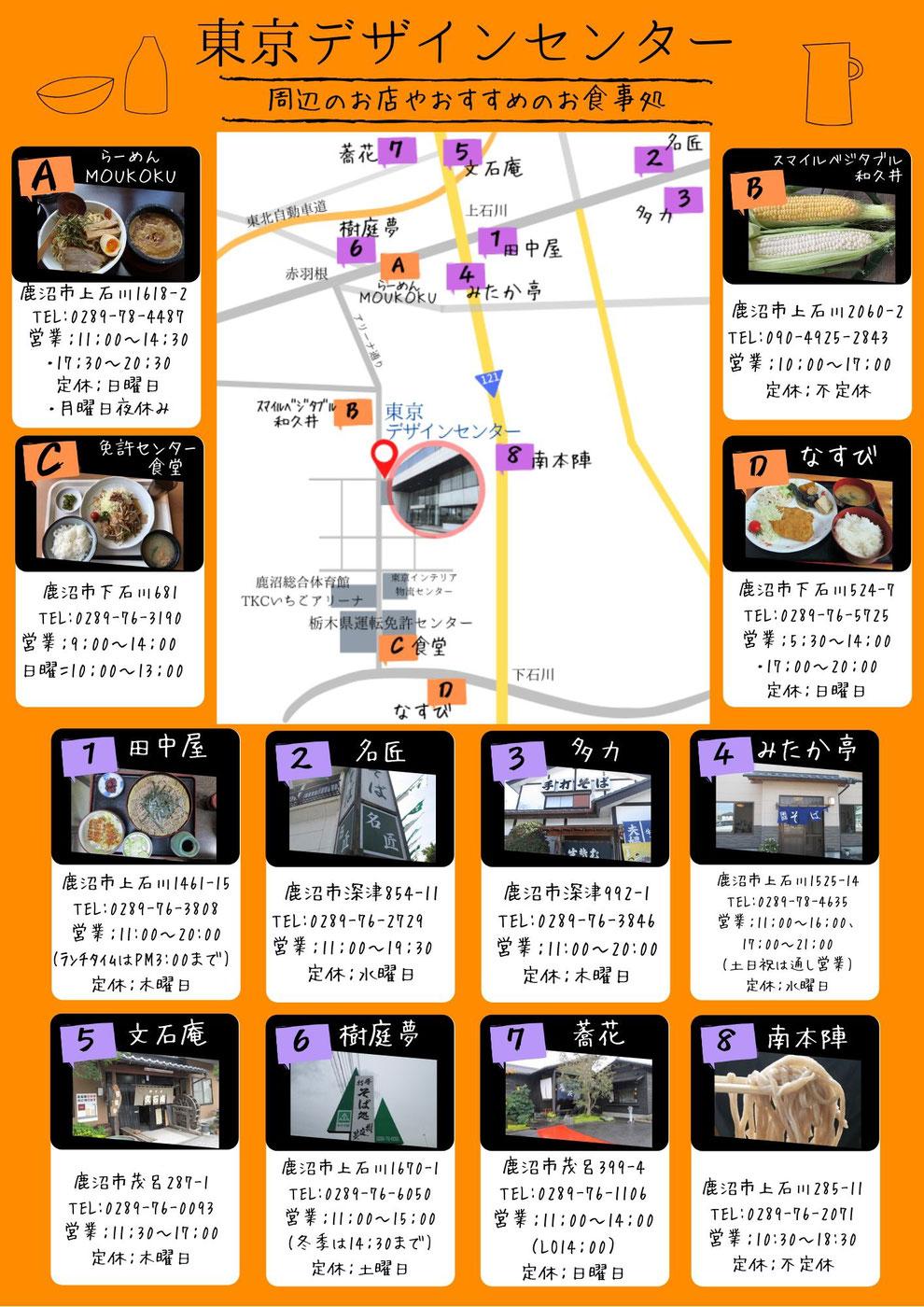 蕎麦 食堂 東京デザインセンター 栃木県家具 鹿沼市 東京インテリア