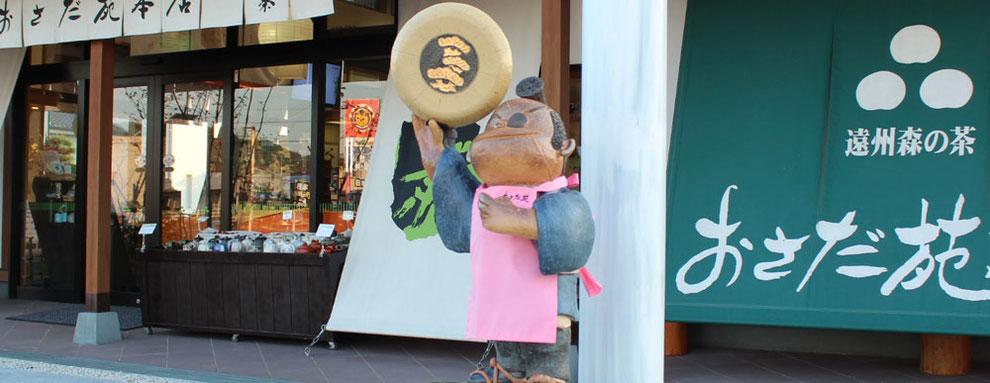 ここは遠州森町、森の石松人形「