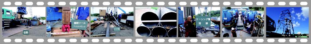 温泉掘削のフィルム写真です。