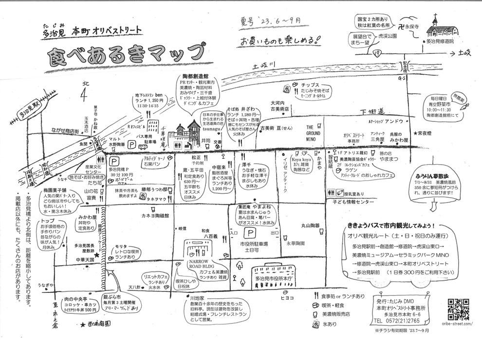 本町オリベストリート 食べあるきマップ  Tajimi Honmachi Oribe Street 多治見