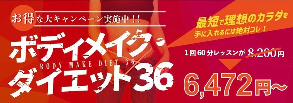 お得なトレーニングプランボディメイクダイエット36/大阪のパーソナルトレーニングジム「ファーストクラストレーナーズ」あなたにあったパーソナルトレーナーが見つかる!