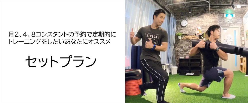 セットプラン、大阪の人気パーソナルトレーニングジム【ファーストクラストレーナーズ】ボディメイク、ダイエット、筋トレ、スタイルアップ