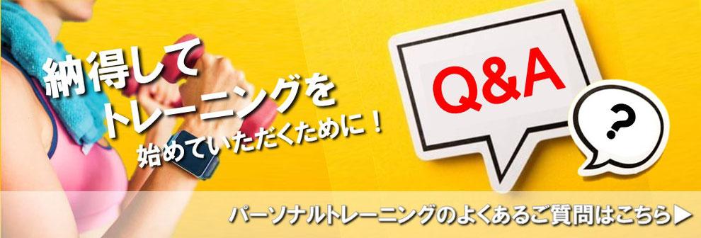 大阪のパーソナルトレーニングジム よくあるご質問Q&A