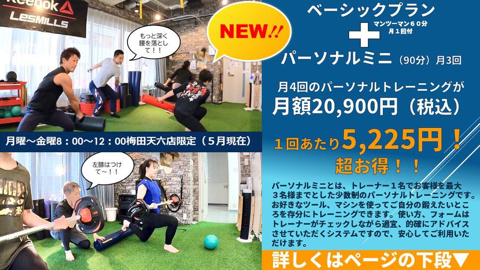 大阪のパーソナルトレーニング 梅田天六店 お得な料金プラン「パーソナルミニ」