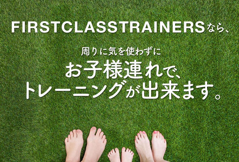 パーソナルトレーニング大阪 お子様連れでパーソナルトレーニングができます