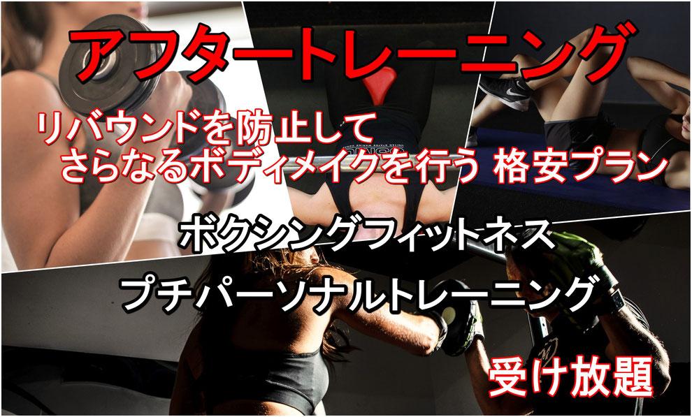 堺市ボクシングジム ダイエット
