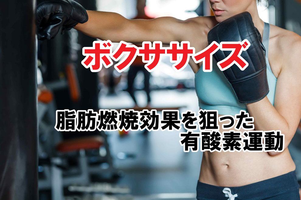 脂肪燃焼ボクシング