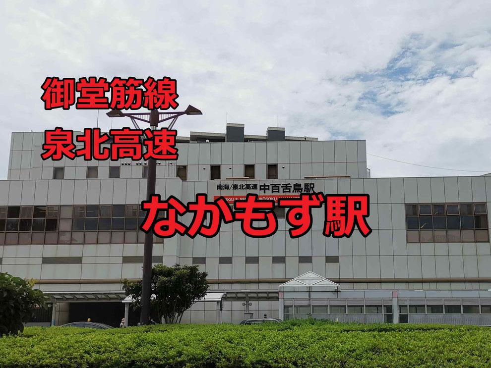 堺市パーソナルトレーニング なかもず駅からの行き方