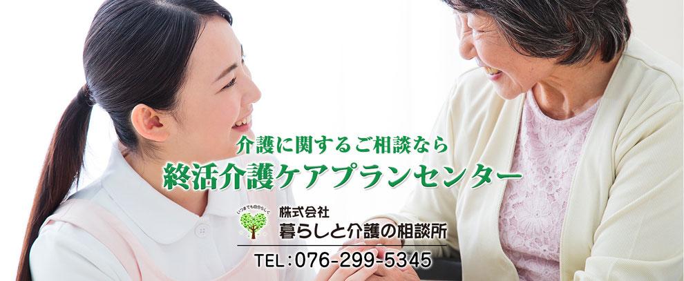 終活介護ケアプランセンター|石川県金沢市
