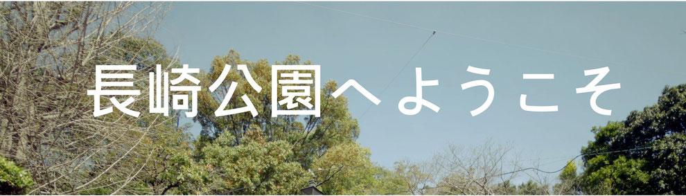 長崎公園は諏訪神社のすぐとなり