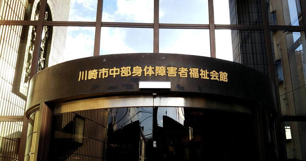 川崎市中部身体障害者福祉会館 ホームページ