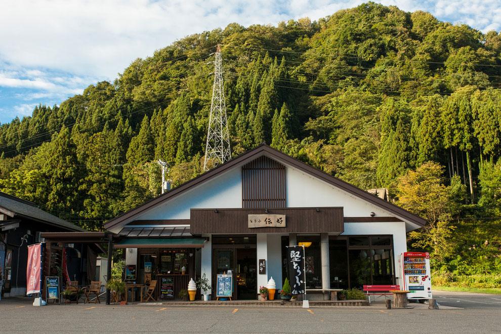自然の中 山の中のレストラン