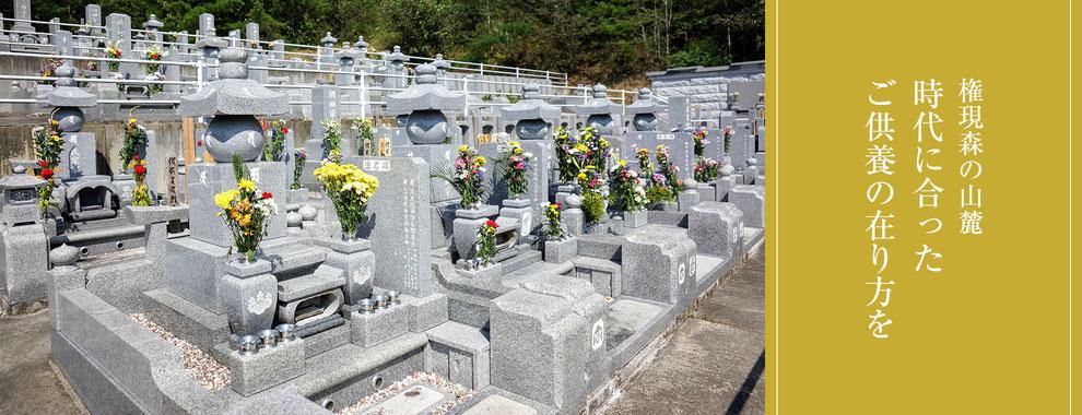 権現森の山麓にある慈晃院、お墓のご案内。時代に合ったご供養の在り方を。