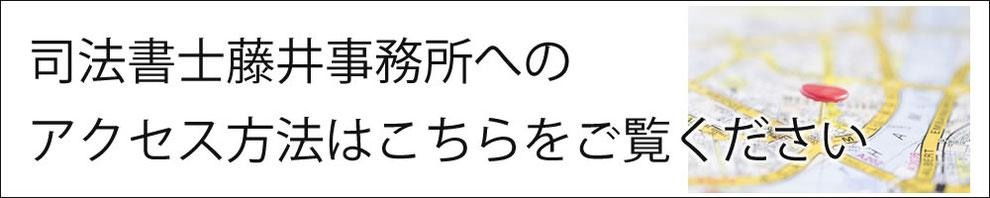 司法書士藤井事務所へのアクセス方法