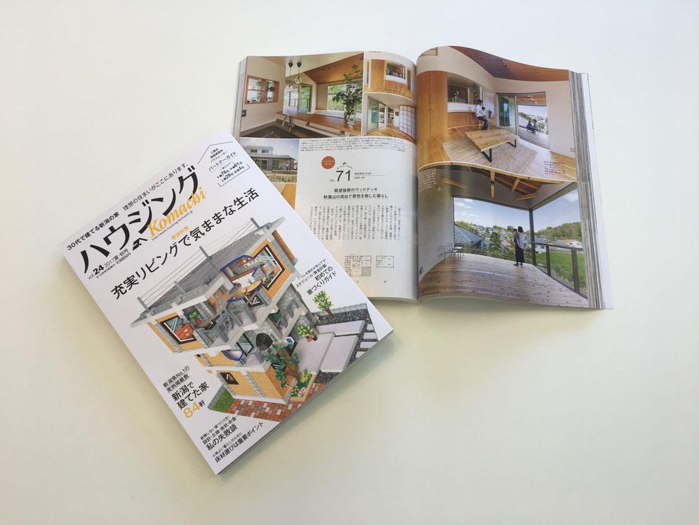ハウジングこまち 2017夏・秋号