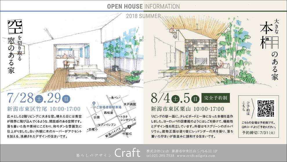 完成見学会 住宅 新潟市 Craft 2階リビング 本棚