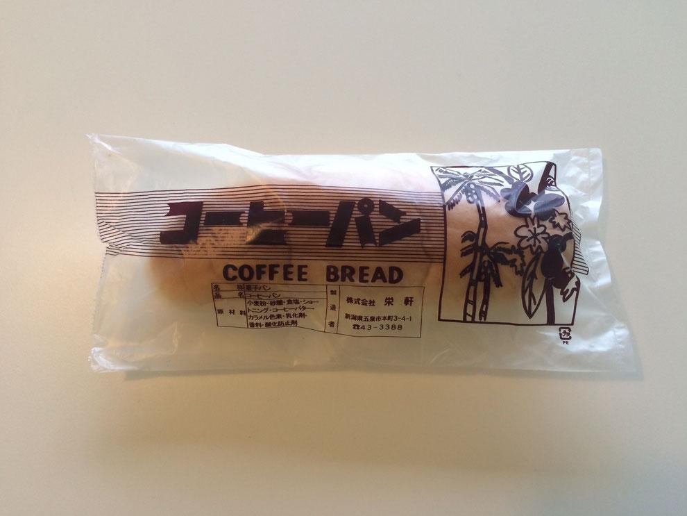 五泉市 パンの栄軒 お気に入りのコーヒーパン