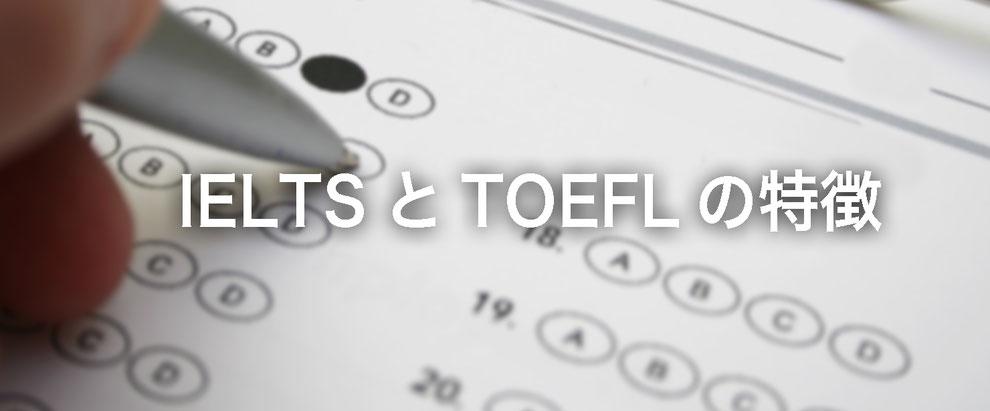 IELTSとTOEFLの違い