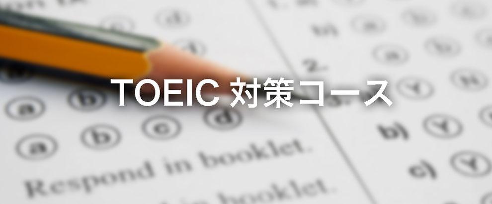 オンラインでできる TOEIC 試験対策/マンツーマン・セミプライベートコース