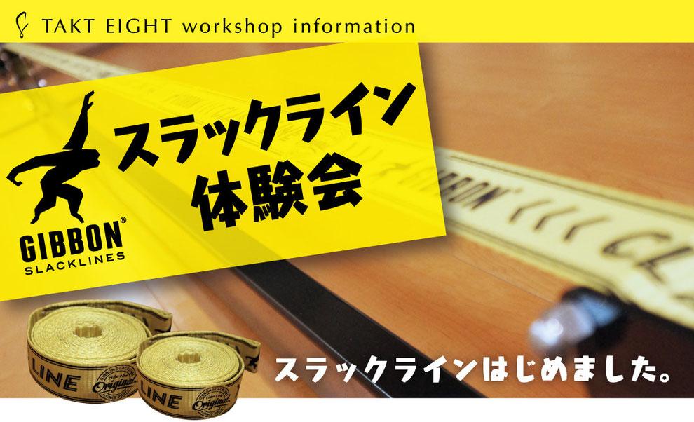 スラックライン八王子 - 自由に楽しめるスラックラインレギュラークラス開講!