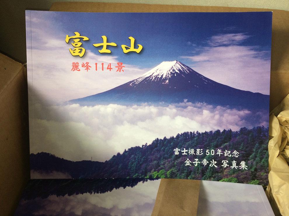富士霊峰114景 富士撮影50周年記念 金子帝次写真集